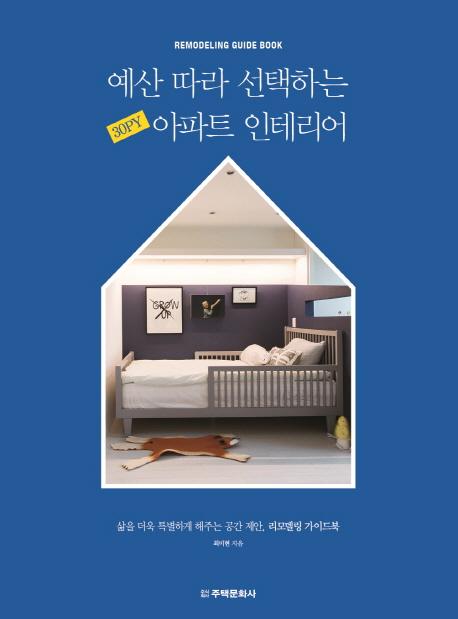 예산 따라 선택하는 30PY 아파트 인테리어:삶을 더욱 특별하게 해주는 공간 제안 리모델링 가이드북, 주택문화사