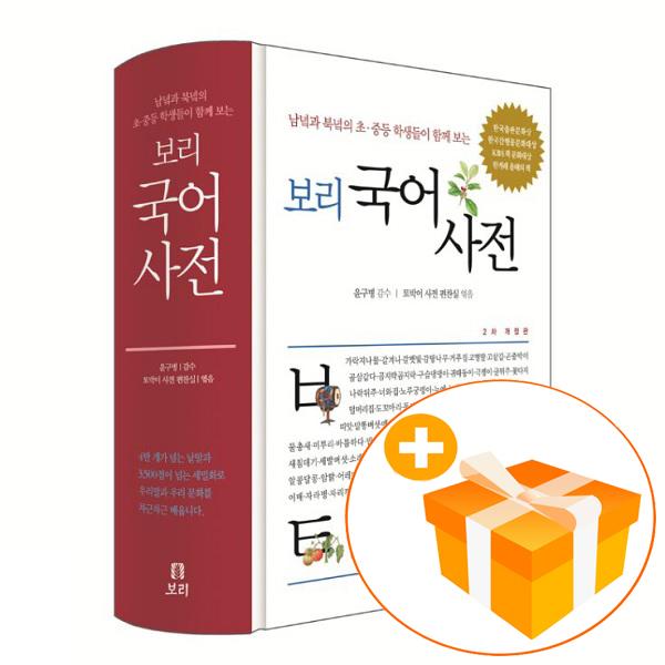 보리 국어사전+형광펜+포인트테이프 (최신 2차 개정판) 초등필수 국어사전