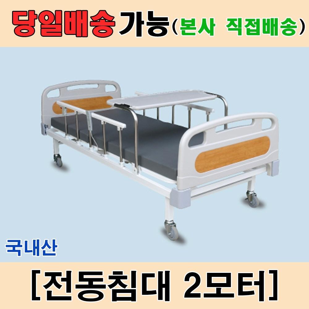 밀알 2모터의료용 병원용 환자용 전동침대 의료용침대