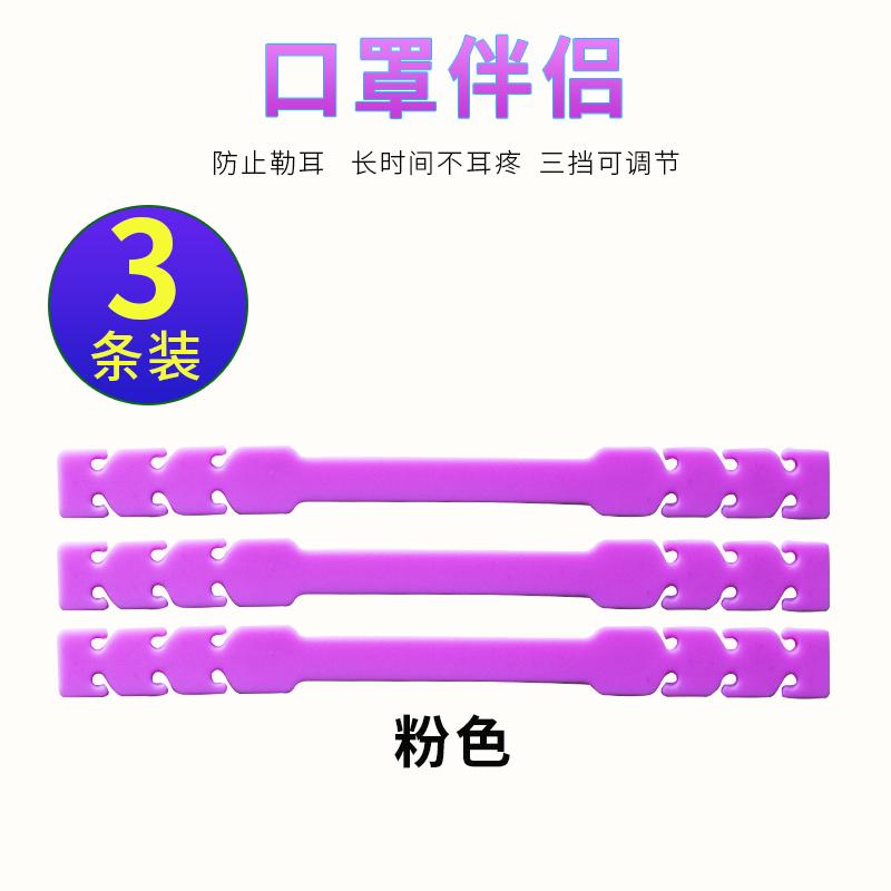 건강품은공간  말을 꺼내다 반려자 보호 신기 귀걸이 양식 이어밴드 끈 논슬립 미끄럼방지 방륵 보조 후크, 3개 두꺼운 (핑크 )마스크 방지 (POP 5505572591)
