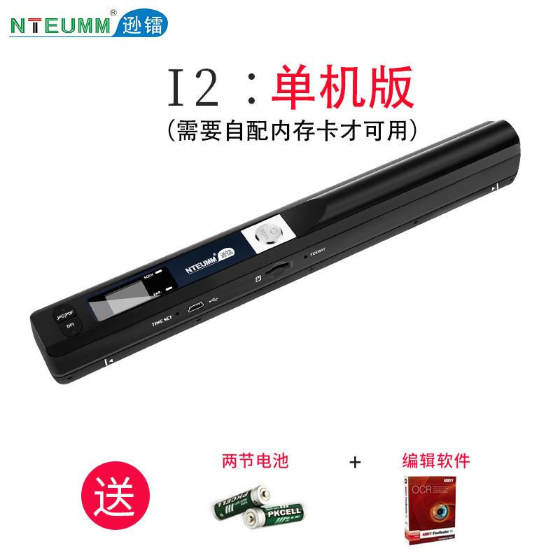 휴대용 북스캐너 A4 고속 문서 책 파일 핸드 스캐너 스캔, A세트 : 독립형 버전 (스캐너 + 배터리 + 소프트웨어 전송)