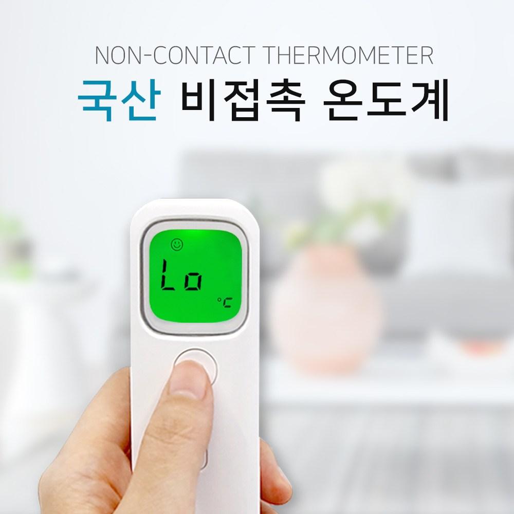 오차범위 0.1도 고감도 하이쎈서 하이쎈 비접촉온도측정기, 하이쎈 비접촉온도계