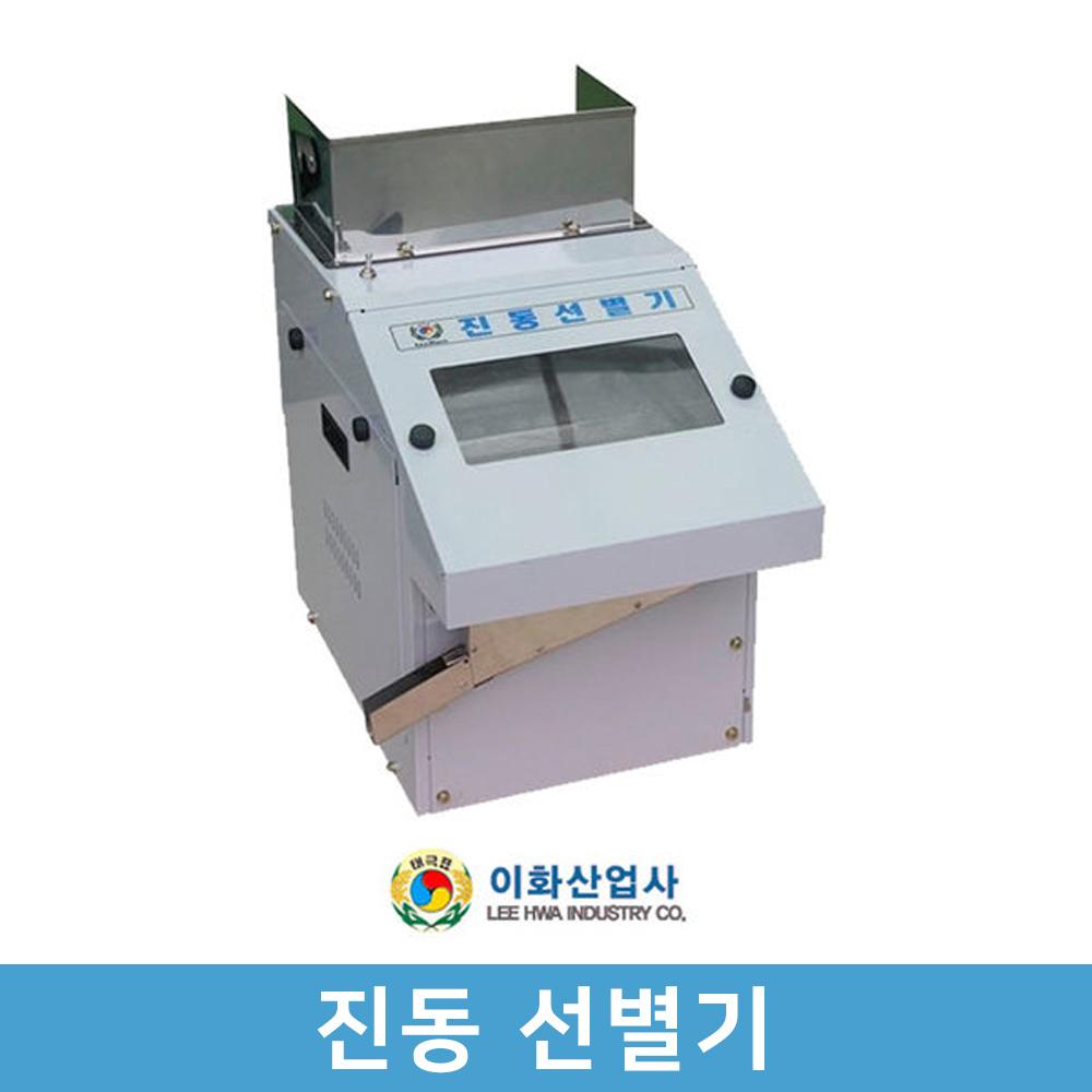 진동선별기 LH-800VS 곡물선별기 잡곡선별기 정선기, 단일상품