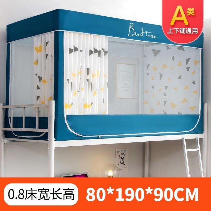 기숙사텐트 암막커튼 커튼 침대커튼 기숙사 침대학생 모기장 2층침대의위아래침대 통용 0.8x190가리는 먼지방지 침실, C01-기타