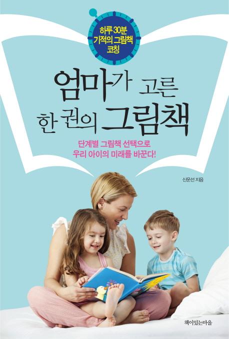 엄마가 고른 한 권의 그림책:하루 30분 기적의 그림책 코칭, 책이있는마을