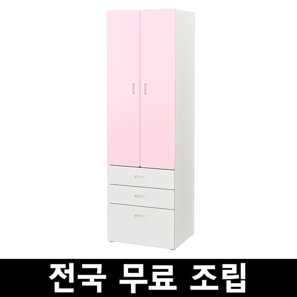 이케아 STUVA스투바프리티스 옷장서랍 전국 무료조립 ., 라이트핑크