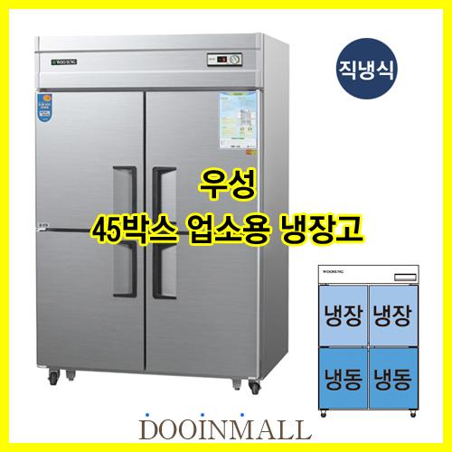 [우성] 업소용냉장 냉동고 우성기업 직냉식 45박스 냉장2칸 냉동2칸 CWS-1242RF, 아날로그/메탈
