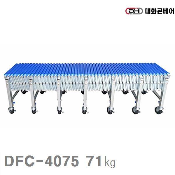 (반품불가)(화물착불)대화콘베어 자바라컨베이어 DFC-4075 71㎏ ABS롤러 저상및고상제작가능 MIN (1EA) 운반 하역 리프트 운반롤러 대화콘베어 공구