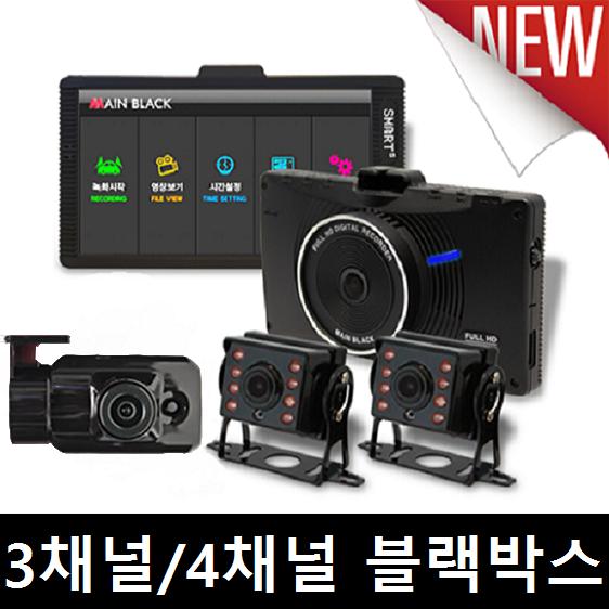 3채널5채널4채널블랙박스 버스 트럭 화물용블랙박스 스마트5, 10-3. J구성(256G) 4채널(본체+HD실내적외선카메라 + HD 방수적외선카메라2개)