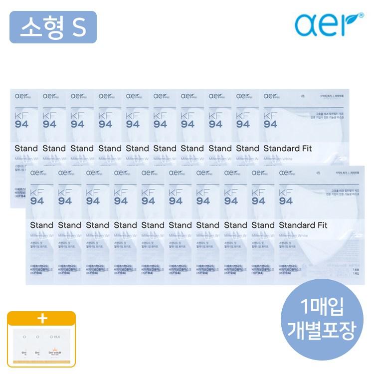 KF94 아에르 마스크 스탠다드핏 20매 화이트 [소형 S] 1매입 개별포장 보건용마스크 (+선크림 샘플 증정)