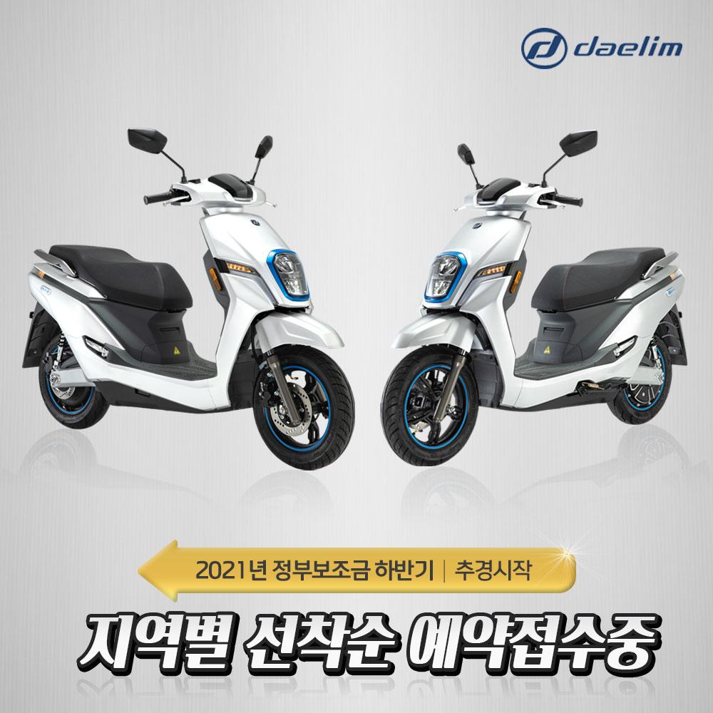 대림전기오토바이 EM1 정부보조금가능 선결제, 단품
