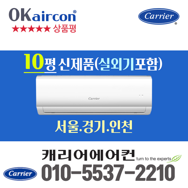 캐리어 10평형 벽걸이 에어컨 CSF-A102CS [서울 경기빠른설치] 실외기 포함, CSF-A101CSCSF-A101CS (10평형)