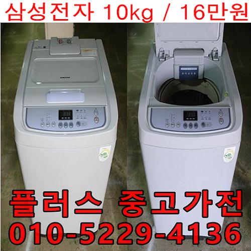 삼성전자 통돌이세탁기 10kg_(+플러스중고가전), 삼성전자 통돌이세탁기 10kg