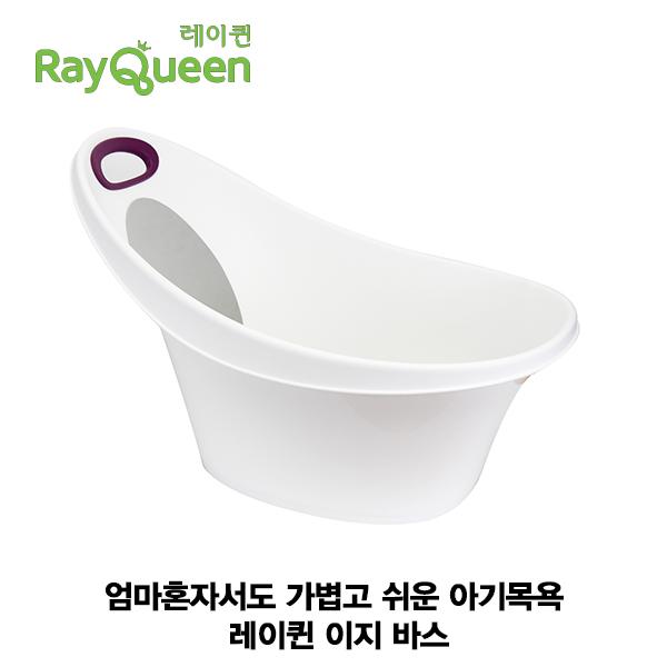 레이퀸 이지바스 유아욕조, 화이트