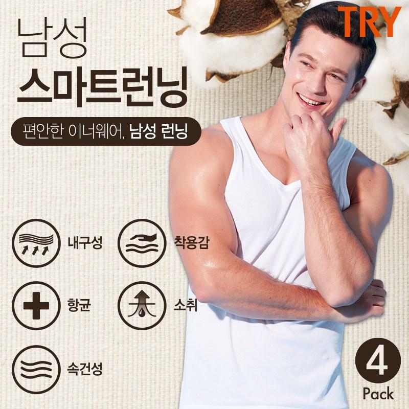 트라이 남성용 3기능성 런닝 4매