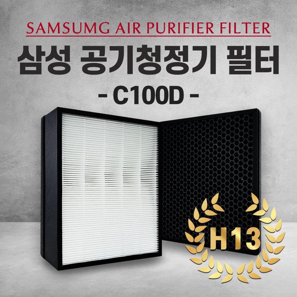삼성 공기청정기 AX60J7000WTD 필터 CFX-C100D CFX-2TBA 국내산 H13, 04.슈퍼파워형 (POP 1277983381)