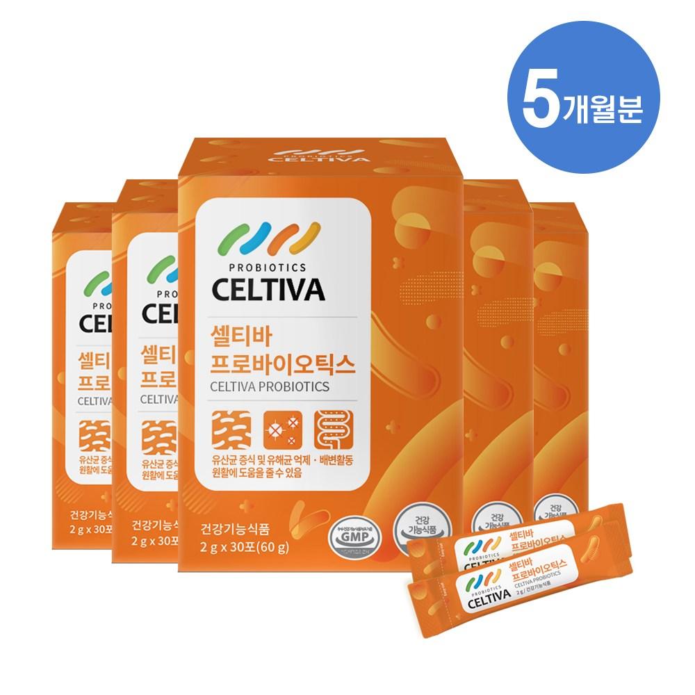 셀티바 프로바이오틱스 유산균 5개월 (2gx150포), 단품, 단품