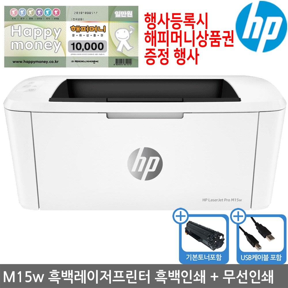 [해피머니상품권행사][당일발송]HP 레이저젯 M15W 흑백레이저프린터, 단일상품