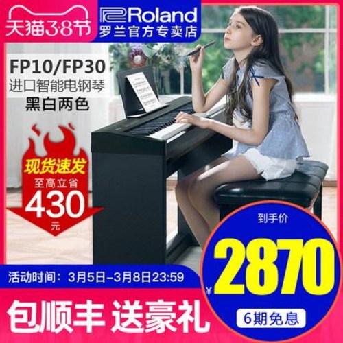 디지털 피아노 전자키보드 신디사이저 휴대용 롤랜드 로랑 피아노 fp30 FP-30, 01 신품 FP10 메인프레임 + 단일 페달
