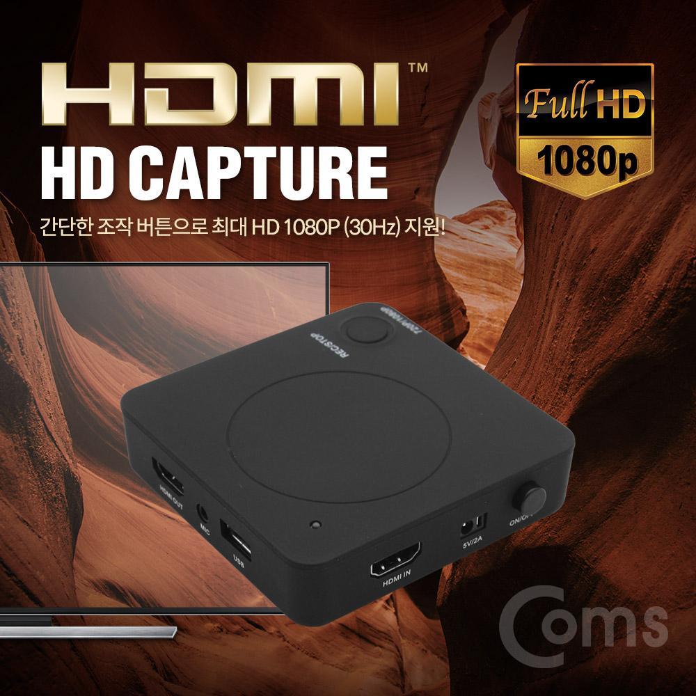 Coms HDMI 캡쳐(HD Video) Full HD 1080P 30Hz 지원