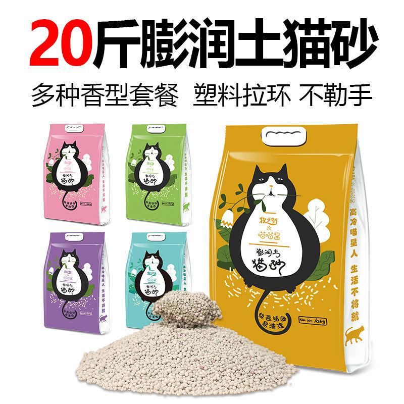 고양이응고형모래 벤토나이트 고양이모레 20고양이모레 10뭉침 10적은먼지, T07-20근 라벤더 맛