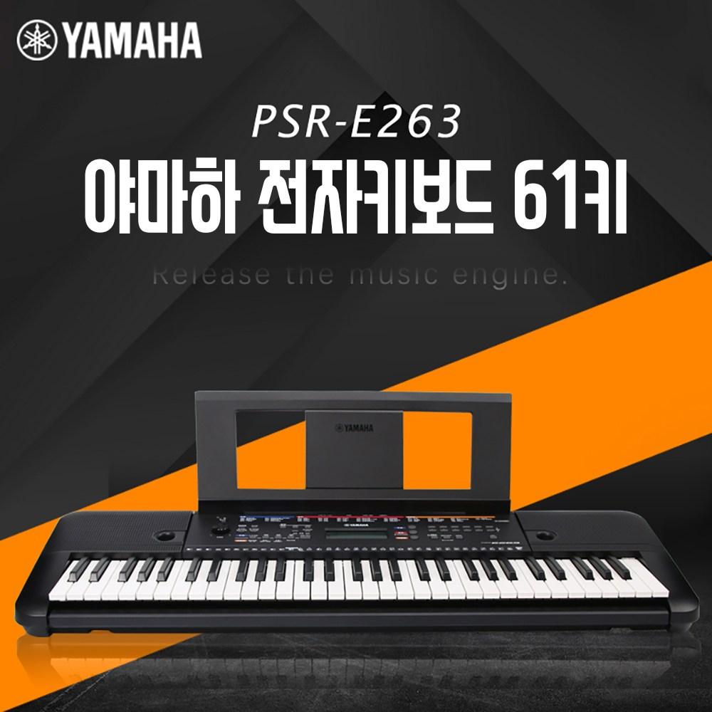 야마하 전자 키보드 61키 PSR-E263