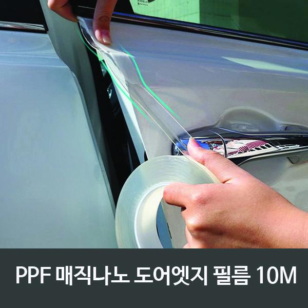[펀카] 나노 우레탄 스크래치 방지 도어엣지 투명필름 PPF, 3 CM*10M