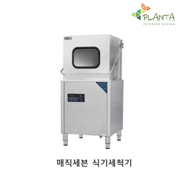 플란따 매직세븐 식기세척기 MCS-7790