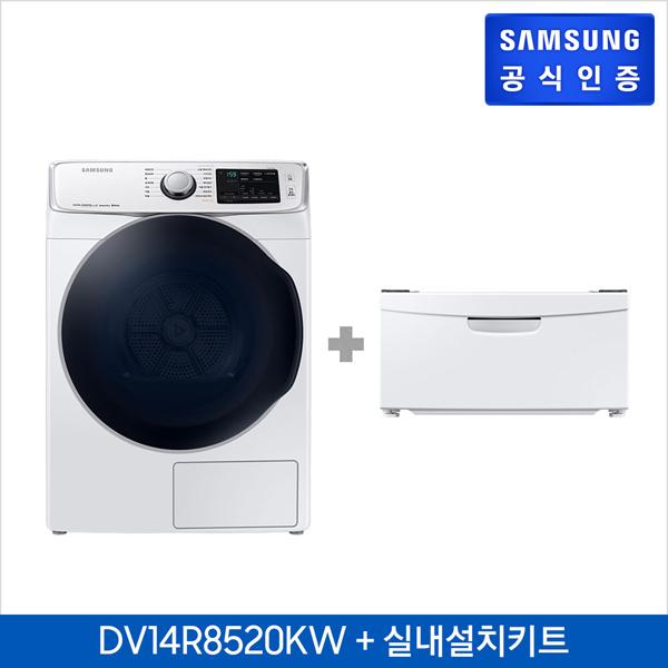 삼성전자 (실내설치키트패키지)삼성 건조기 DV14R8520KW (14Kg/화이트), 단일상품