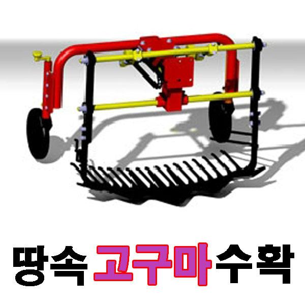 그린농기계 고구마수확기 땅속작물수확기[관리기부착형]아세아농기계 관리기용