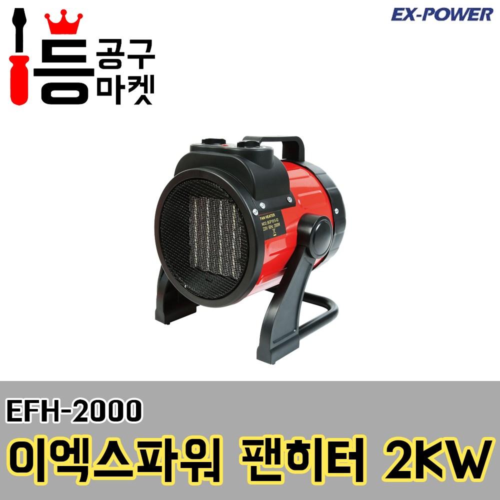 이엑스파워 팬히터 EFH-2000 (2KW) EFH-3000 (3KW) PTC히터 전기히터 온풍기, 레드