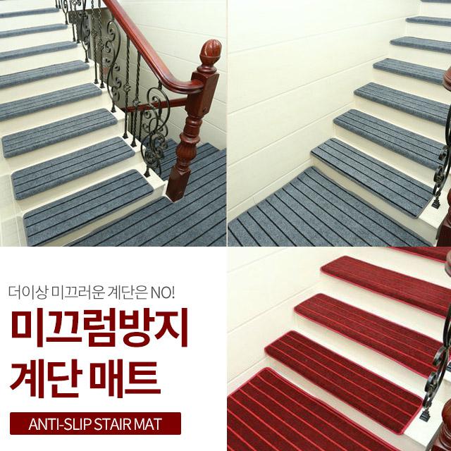 미스터홈 계단미끄럼방지매트 계단논슬립매트 계단매트, 1개, 그레이