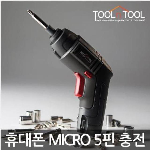 툴앤툴 충전식 전동 드릴 공구 micro 5핀 충전, 단일상품