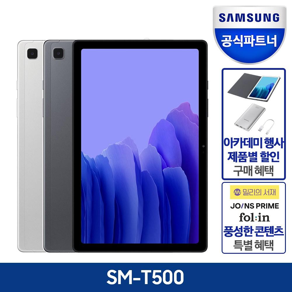 삼성전자 삼성 갤럭시탭A7 10.4 SM-T500 64G WiFi, SM-T500NZAEKOO 그레이