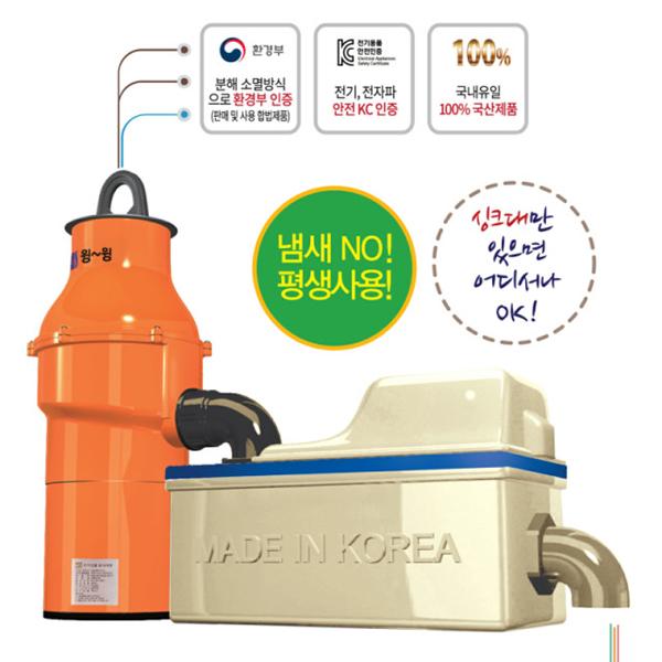 가정용 GS윙윙 음식물처리기 분쇄기+미생물 싱크대 / 무료설치 (POP 5166916797)