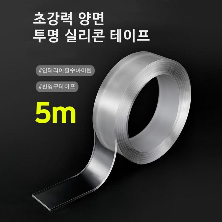몬스터겔 초강력 투명 실리콘 양면테이프 5m, 상세페이지 참조