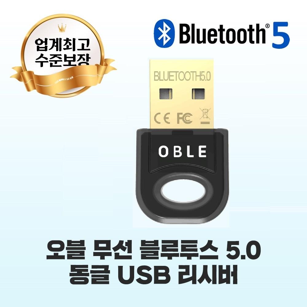 오블 블루투스 5.0 동글 USB 리시버, 블랙, LC-0001B (상세페이지 참고)