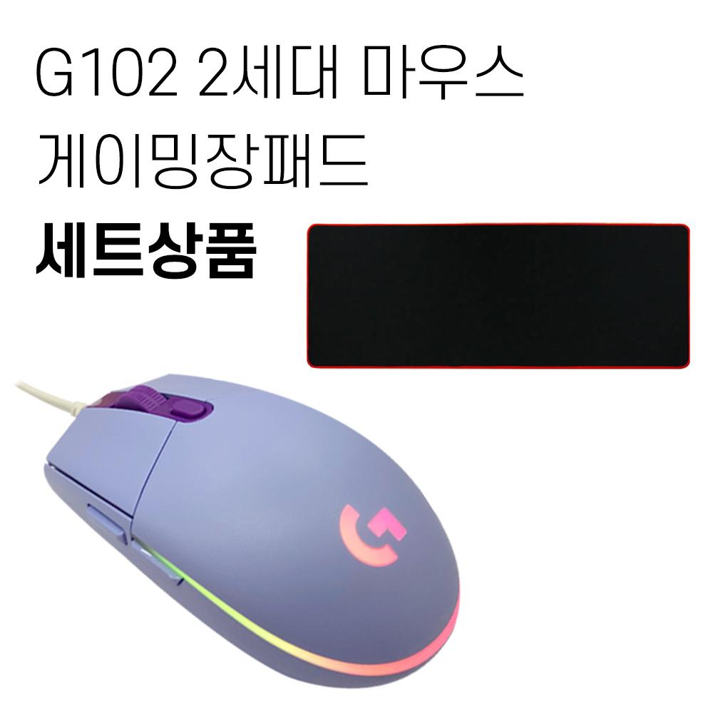 로지텍 G102 2세대 게이밍 마우스+게이밍 장패드 세트 [국내당일발송], 라일락(한정판)