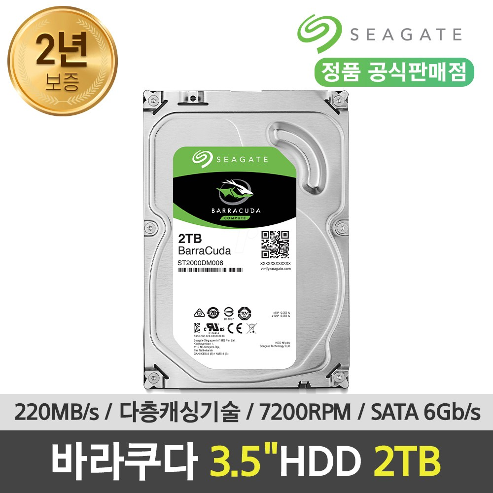 씨게이트 공식인증점 바라쿠다 하드디스크 모음 HDD, ST2000DM008, 2TB