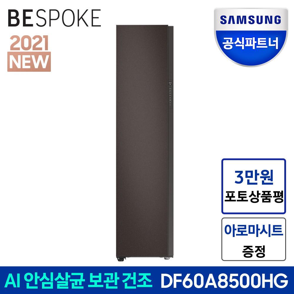 삼성전자 비스포크 에어드레서 DF60A8500HG 의류관리기 코타차콜 3벌, DF60A8500HG (코타차콜)