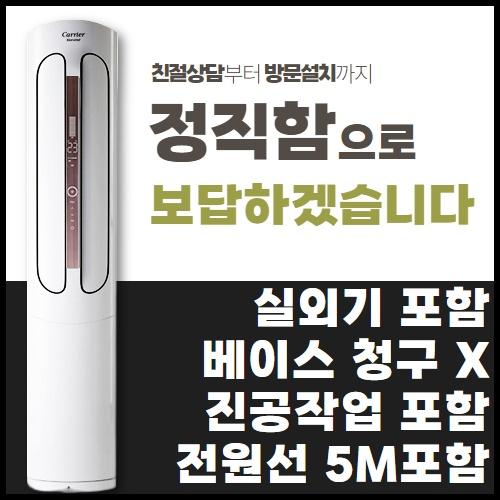 캐리어에어컨 스탠드형 냉난방기 16평형 CPV-Q163PM (POP 5393053356)