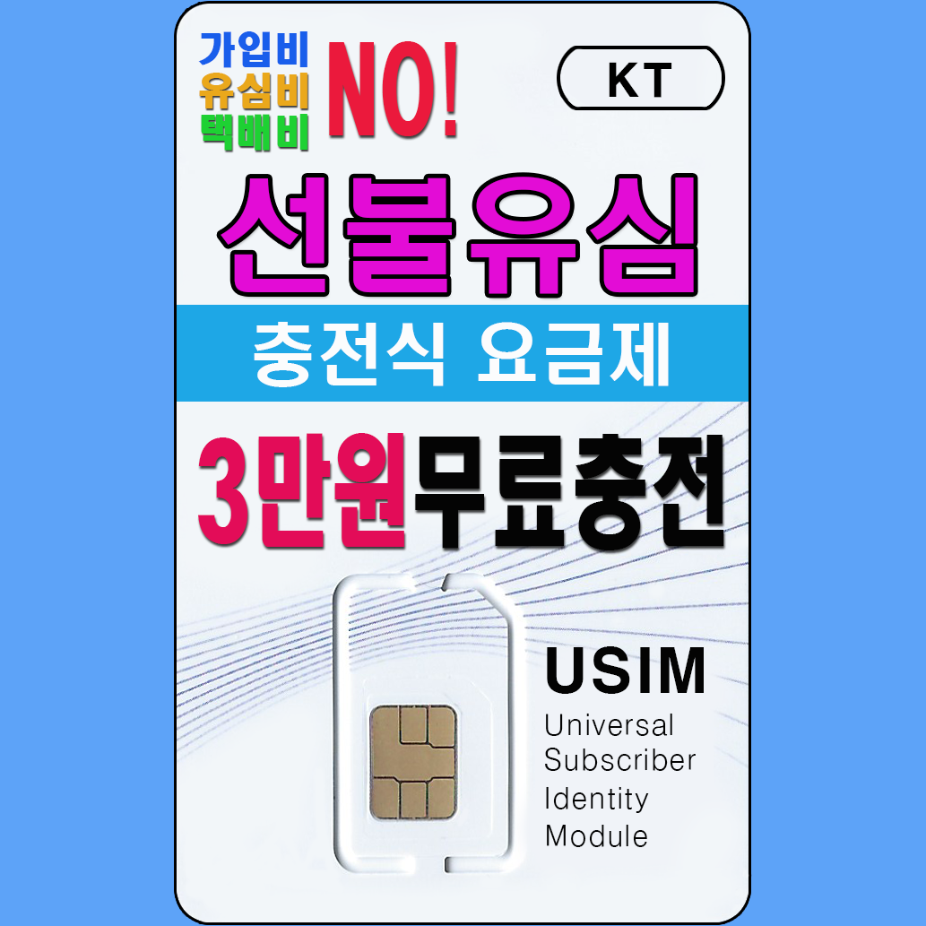 선불폰대장 KT 선불유심 3만원 무료충전 유심개통, 1개, 선불 LTE 90