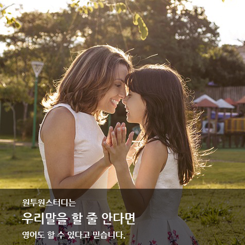 원투원스터디 화상영어 50분 주 5회 첫 달 수강권