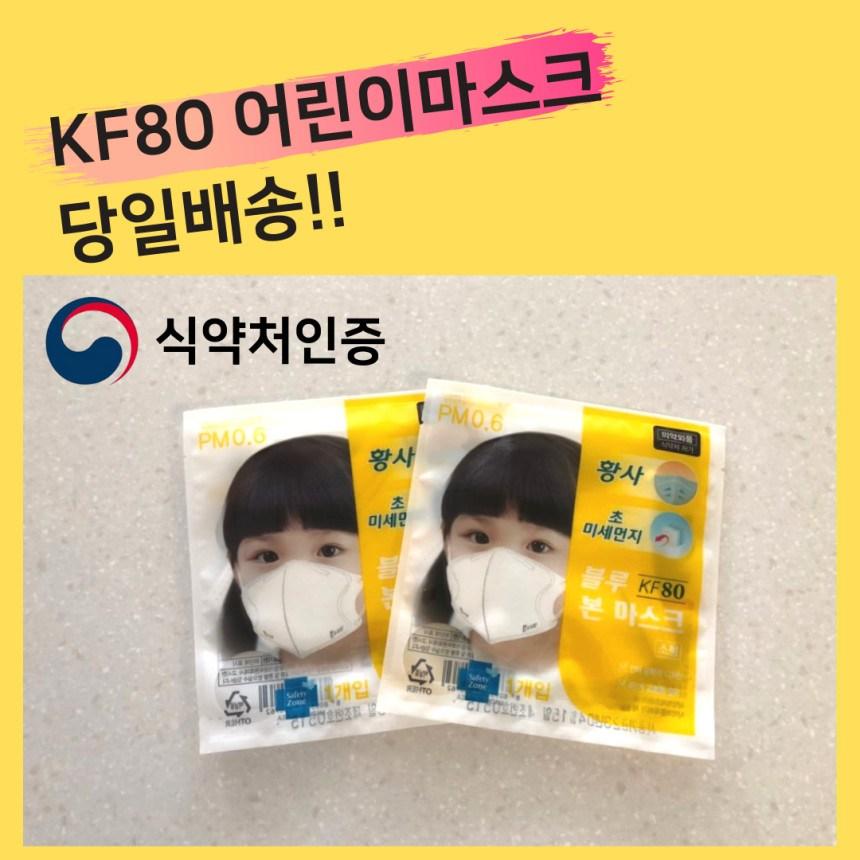 KF80 소형 유아 어린이 미세먼지 블루인더스 블루본 마스크 비말차단 여름용 50매, 1박스