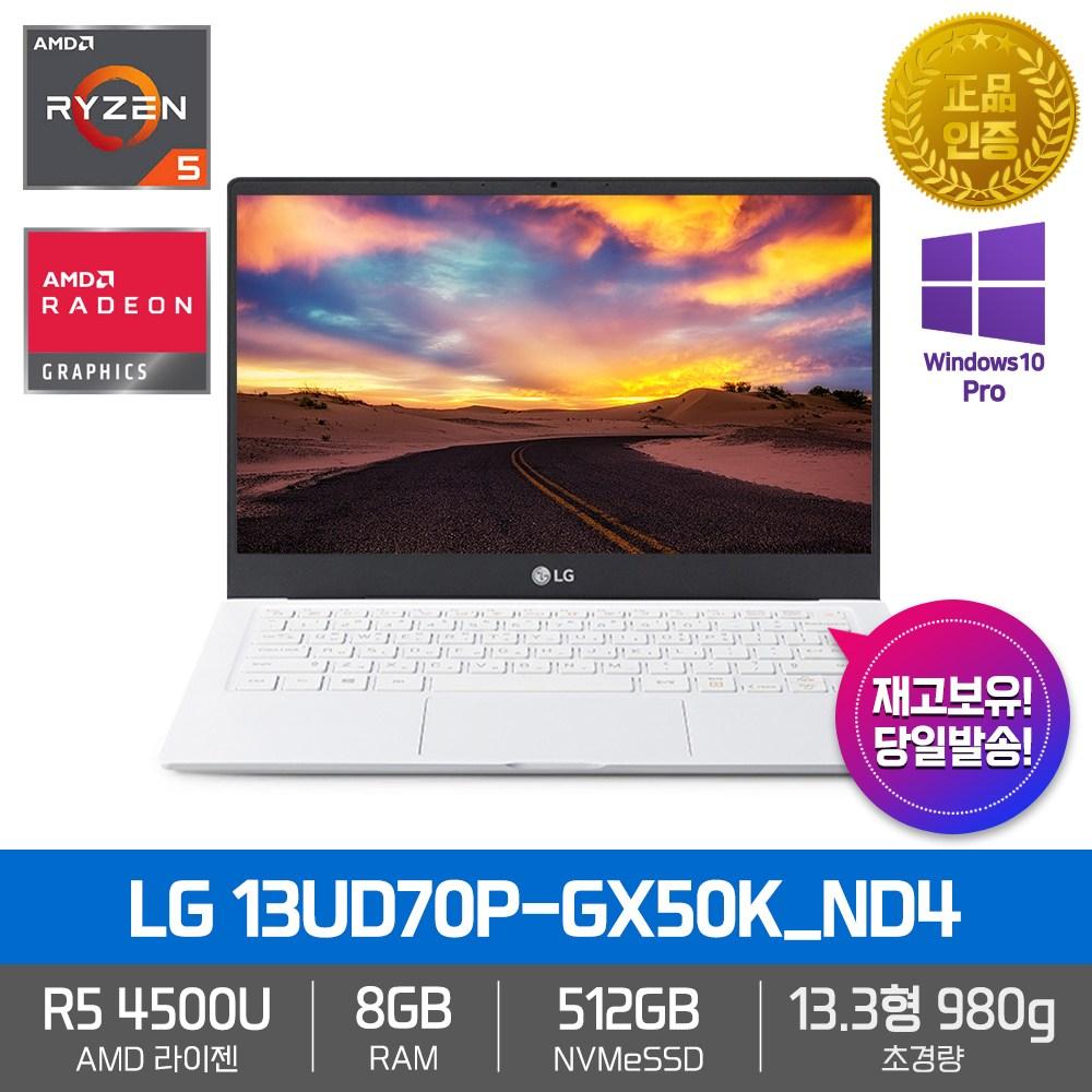 LG 울트라PC 13UD70P-GX50K_ND4 [R5-4500U+RAM 8GB+NVMe 512GB+13.3 FHD IPS+Win10 Pro]