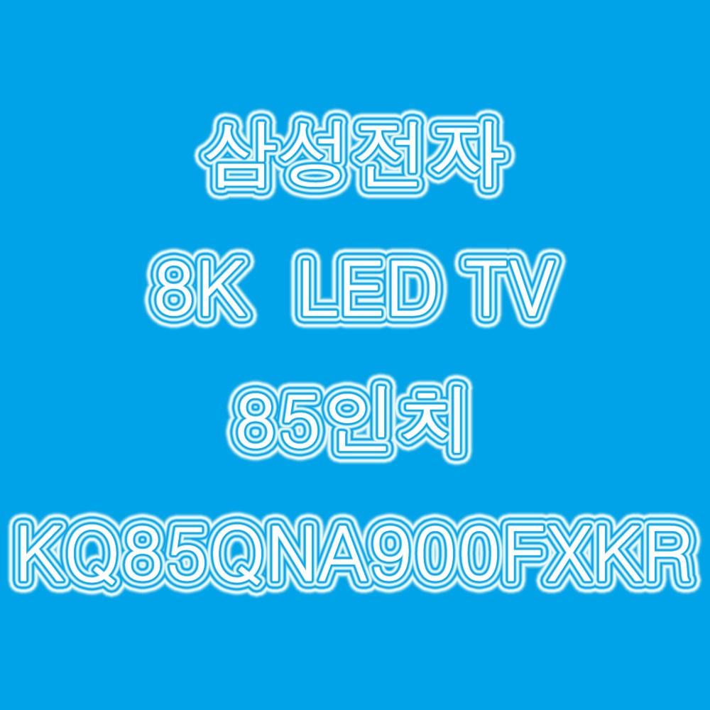 삼성 LEDTV 8K 85인치 KQ85QNA900FXKR 나인, 벽걸이형 (POP 5306071973)