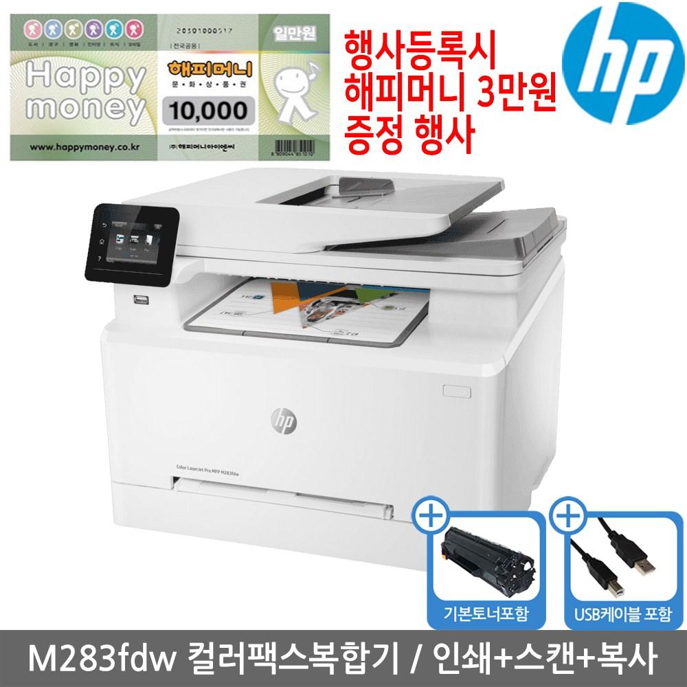 해피머니상품권행사 HP M283fdw 컬러레이저복합기, 단일상품
