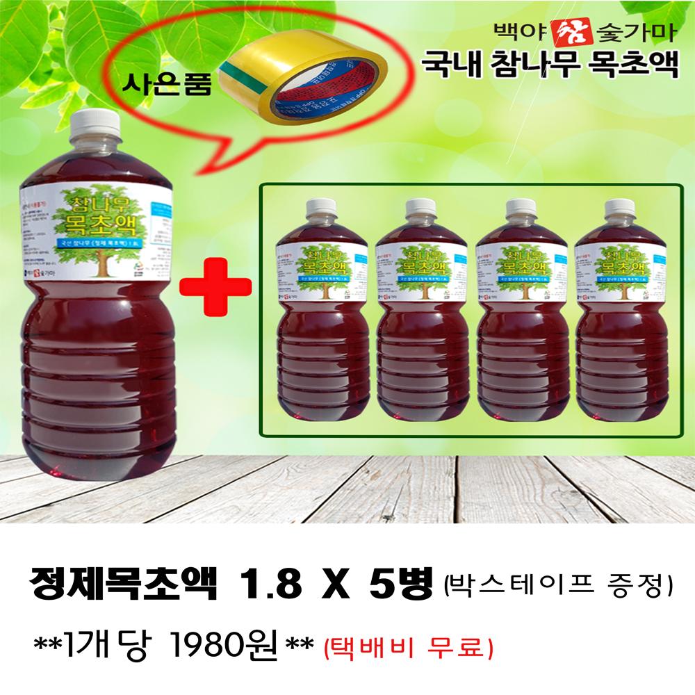 백야참숯 정제목초액, 1set