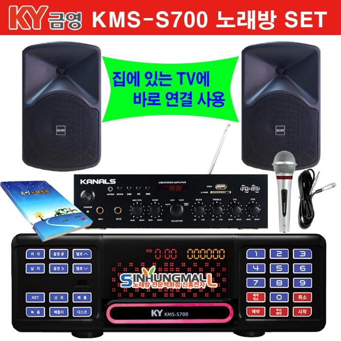 금영KMS-S700 가정용반주기풀SET 악보표출 노래교실 최신곡 5만여곡 21년형 가정용노래방기기 신흥몰, KMS-S700SET/리모컨
