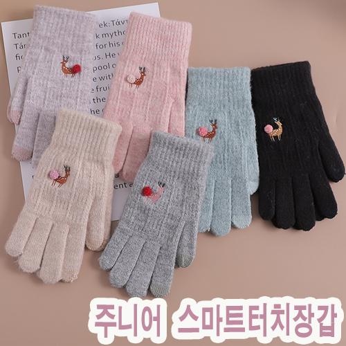 잼뽀니 스마트터치 #사슴퐁퐁 손가락장갑# 주니어~중고등학생까지 예쁜니트장갑
